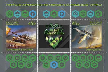 Russia, 2019,B V Army Games, s/s