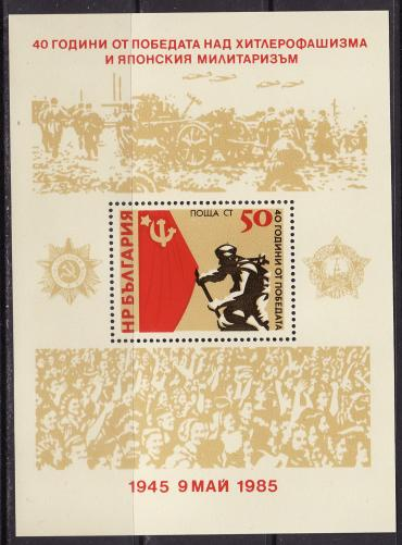 Bulgaria, 1985, 40 years of the Victory Parade, Order, s\s