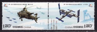China, 2014 Air and Space 2v