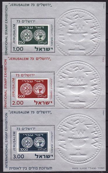 Israel, 1974, Exhibition of postage stamps, 3s\s