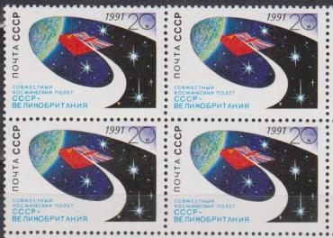 USSR 1991, № 6323, spaceflight Soviet-England, bl of 4