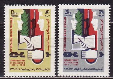 Syria, 1969 23th anniversary of a withdrawal of troops, 2v