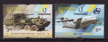 Ukraine, 2017, Military equipment, 2v