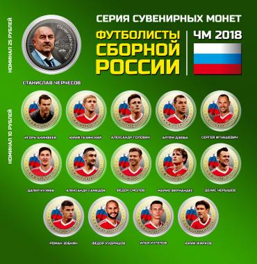 Russia, 2018, Football World Cup 2018, Russian team, 15 coins
