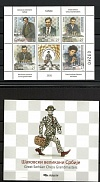 Serbia, 2020, Chess Masters, booklet